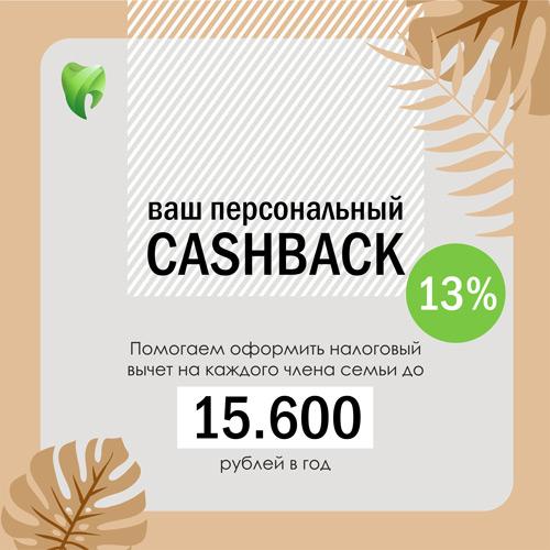 Ваш персональный Cash Back 13%