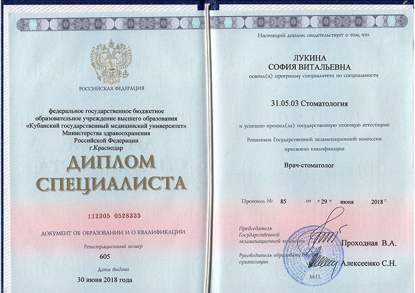 Стоматолог Лукина София Витальевна