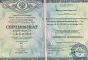 сертификат-Магакян