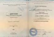 сертификат-Магакян2