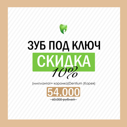 Зуб под ключ скидка 10% - акции на стомалогические услуги в Сочи