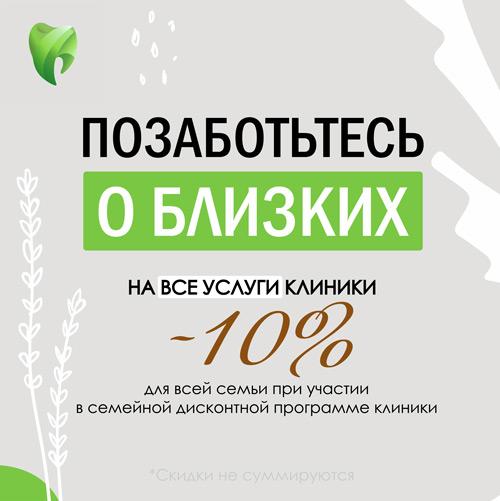 Скидка 10% на все услуги клиники