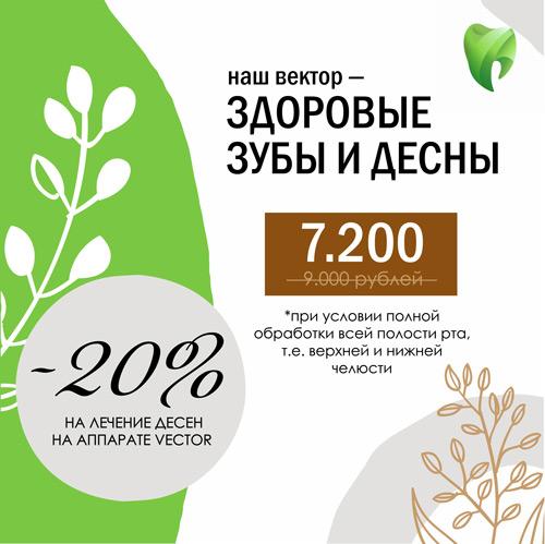 skidka-20-na-lechenie-desen-na-apparate-vector
