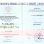 Дипломы врача Корышева