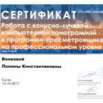 Сертификаты Корышева