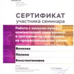Сертификаты врача Корышева