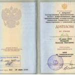 Диплом врача Баташова