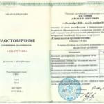 Врач Баташов - повышение квалификации