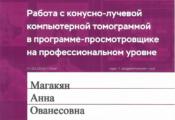 Магакян Анна Ованесовна стоматолог ортопед Сочи
