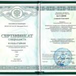 Сертификаты врача Баташова