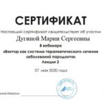 Мария Сергеевна Дугина стоматолог Сочи
