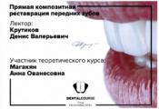 Магакян Анна Ованесовна стоматолог
