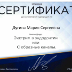 Мария Сергеевна Дугина стоматолог-гигиенист Сочи