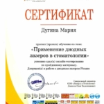 Мария Сергеевна Дугина стоматолог-гигиенист