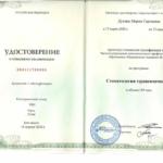 Мария Сергеевна Дугина стоматолог