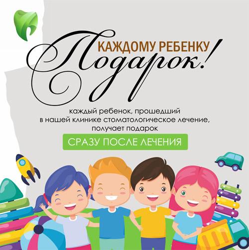 Подарок каждому ребенку - Стоматология