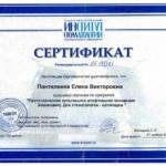 Сертификаты врача Пантелеевой