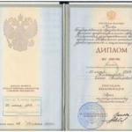 Дипломы врача Пантелеева